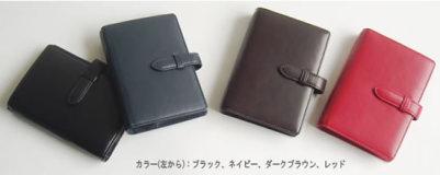 システム手帳>ナッパソフト ミニ (リング径15mm)